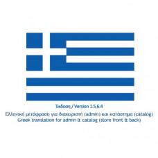 Ελληνική μετάφραση για Opencart 1.5.6.4