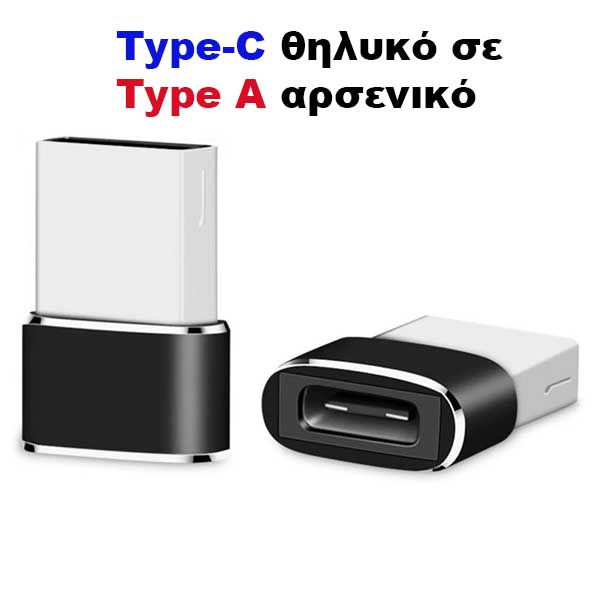 Μετατροπέας USB Type-C 3.1 Θηλυκό σε USB 3.0 Αρσενικό Adaptor
