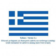 Ελληνική μετάφραση για Opencart 3.x
